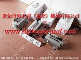 冲床气压式避震器,关东冲压机液压保护油泵 找东永源