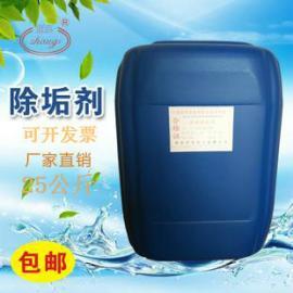锅炉除垢剂冷凝器清洗剂工业蒸汽锅炉管道清洗剂铜管清洗剂