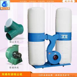 双桶布袋吸尘机 移动式家具木业滤袋集尘器 3KW品质保证