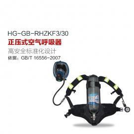正压式空气呼吸器 HG-GB-RHZKF3/30工业常规套装