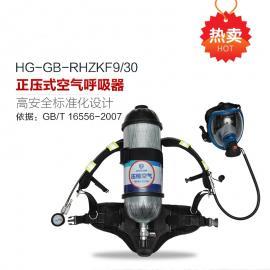 HG-GB-RHZKF9/30正压式空气呼吸器 压缩空气呼吸器