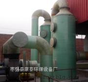 氨气吸收塔厂@衡南氨气吸收塔厂@氨气吸收塔厂