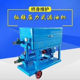 BK系列板框压力式滤油机,小型手动板框滤油机