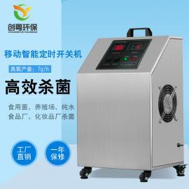 创粤CYA-Y7g移动式臭氧发生器 养鸡场饮用水臭氧杀菌机