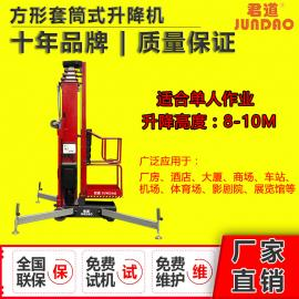 10米高升降机移动式套筒式升降平台