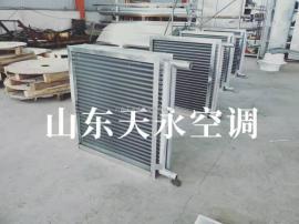 中央空调新风机组换热制冷表冷器 换热器 蒸发器冷凝器厂家