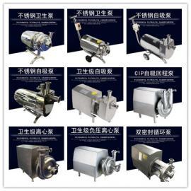 申银机械不锈钢卫生泵 卫生级离心泵 卫生级自吸泵 自吸回程泵