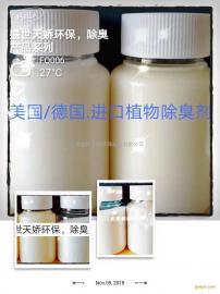 盛世天娇FS1410微生物除臭剂除臭菌剂生化除味处理环保专用药剂
