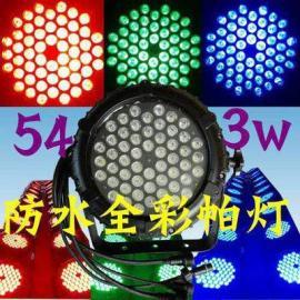 虹美HM-P54WP54颗大功率防水帕灯婚庆酒吧TV舞台演出专用帕灯