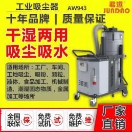 单相干湿两用工业吸尘器AW943小型吸尘器