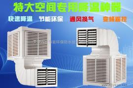 津南车间冷风机 大港工业冷风机 车间岗位移动冷风机