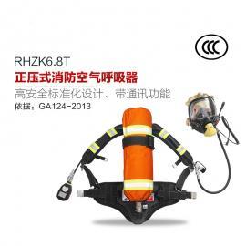 3C认证RHZK6.8T 正压式消防空气呼吸器 带通讯功能