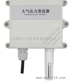 KSD-WY气压传感器 大气压力变送器