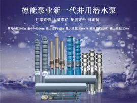 高杨程深井泵|大功率深井泵|大流量深井泵|扬水管现货