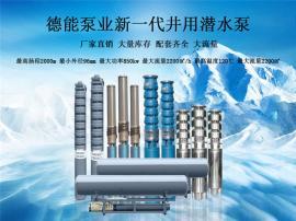 高扬程深井泵450KW大功率大流量
