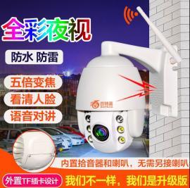 2.5智能高清网络摄像头 球型监控摄像头 无线网络摄像头