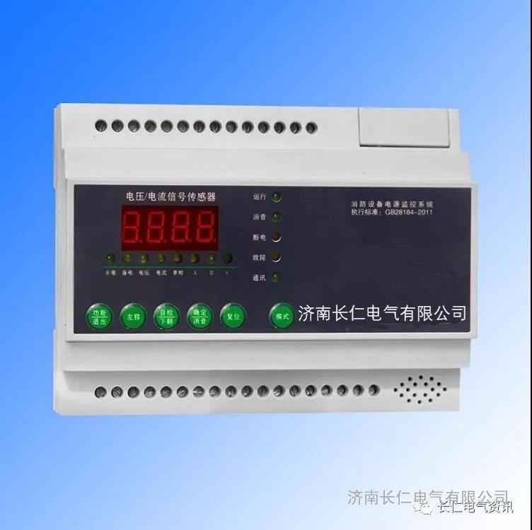 长仁CR-DJ-M二总线通讯方式消防设备电源监控系统