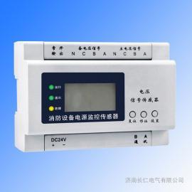 长仁消防设备电源监控系统*研发生产