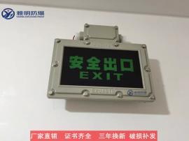 IP66-5W厂房防爆疏散指示灯 防爆应急标志灯