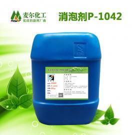 P1042污水处理消泡剂-有机硅消泡剂