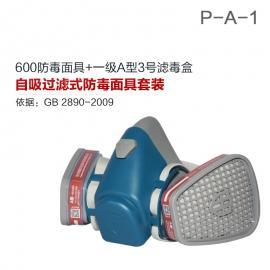 有机气体防毒面具套装600半面罩+A型3号滤毒盒