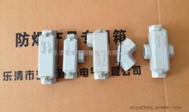 防爆弯通穿线盒BHC- G3/4 户外WF2 铸铝合金,表面喷涂