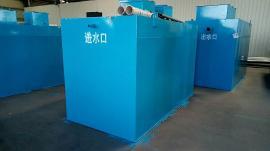 成套污水处理装置
