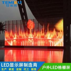 特米库-LED格栅屏TJA-8.33S全彩防水LED灯条屏户外大楼广告屏