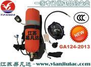 GA124-2013自给式消防空气呼吸器、3C新标准CCCF正压式空气呼吸器