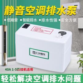 空调外置排水泵 空调排水提升泵