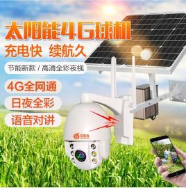 2.5寸太阳能监控探头公司 红外球机 智能高清网络摄像头