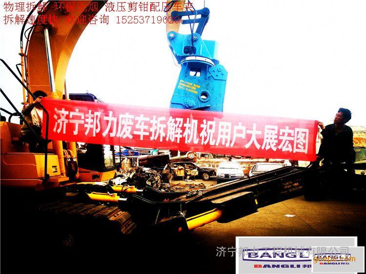 金属拆解机 拆车机 报废车拆解机 挖机改装拆解机 拆车机