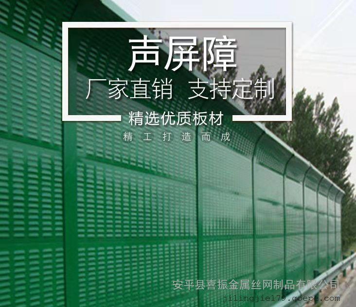 快速路高架桥声屏障小区景区声屏障工厂隔音屏