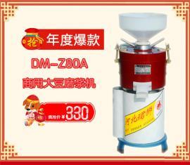 冰花烤红磨浆机商用豆浆机浆渣分离机DM-Z80A昌鸿郭宝俊