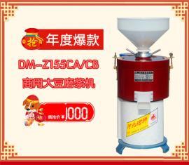 磨浆机DM-Z155CA、CB自分渣磨浆机商用豆浆机昌鸿郭宝俊