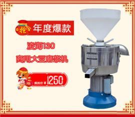 昌鸿凌海磨磨浆机130商用豆浆机浆渣分离机