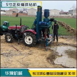 华豫拖拉机带5寸反循环钻机 小型反循环打井机 降水井设备