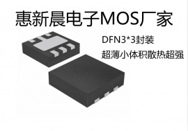 舞台灯电源板DFN3*3-8L封装MOS管HC5511D 60V40A超强散热N沟道