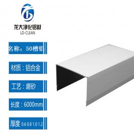 净化铝型材U型槽铝 50马槽 50铝卡槽 净化工程铝型材