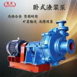 �P式渣�{泵 ZJ型耐磨渣�{泵 ��水抽沙泵 大�w粒尾�V吸沙泵