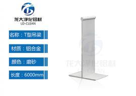 净化铝型材T字吊梁吊顶龙骨T字铝型材T型彩钢板铝合金型材