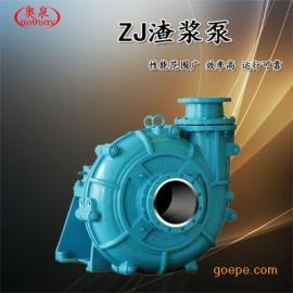 渣�{泵 ZJ型�P式渣�{泵 耐磨尾�V吸沙泵 �o堵塞泥�{泵