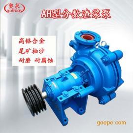 卧式渣浆泵 AH型分数渣浆泵 耐腐蚀船用挖泥泵 悬臂式离心泵