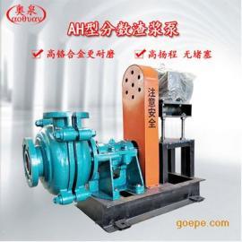 AH分数渣浆泵 卧式渣浆泵 无堵塞耐磨离心泵 悬臂式分数渣浆泵