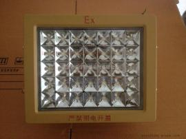 支架式LED防爆灯BAX12080-LED50W 防爆LED壁灯