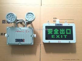 车间防爆紧急出口灯BAYD81 防爆安全出口标志灯