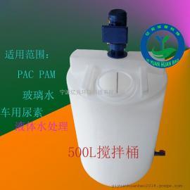 500L塑料搅拌桶 洗洁精搅拌罐 可以配搅拌机