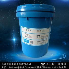 欧润克水性乳化中长期防锈剂N27