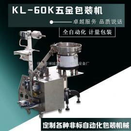 小五金零件包装机 KL-60K五金配件塑料件混合计数包装机