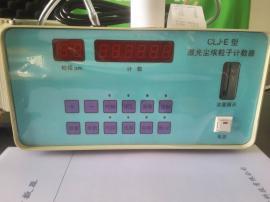 CLJ-E激光尘埃粒子计数器2.83L/min100级~100万级带打印